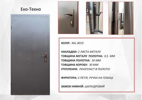 еко-техно