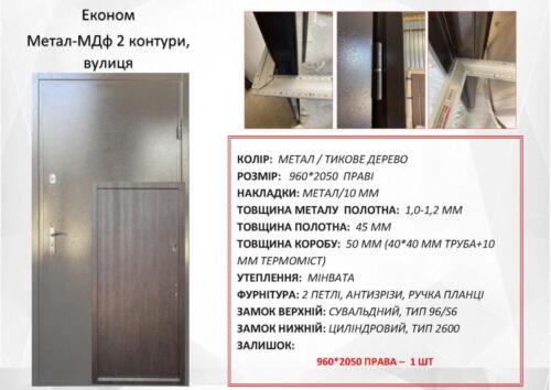 Мез Метал-МДФ 2 контура економ.2809