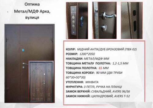 Оптима,1200 Мет-МДФ, вулиця