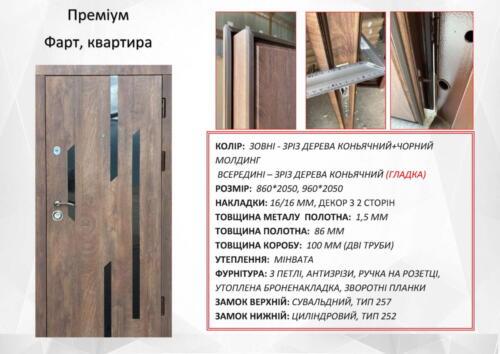 Преміум, Фарт2400-1697